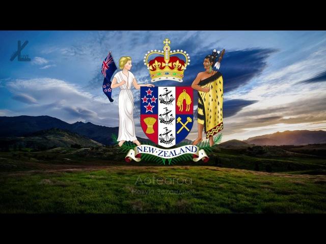 Гимн Новой Зеландии God Defend New Zealand Боже защити Новую Зеландию Русский перевод