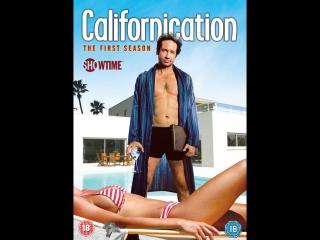 Блудливая калифорния (californication) - (1 сезон)