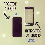 Защитное стекло для iPhone бесплатно!
