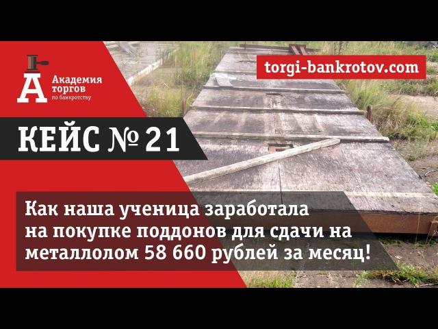 Кейс №21 Как наша ученица заработала 58 660 рублей на покупке поддонов и сдаче их в металлолом
