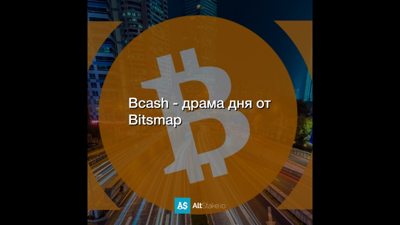 Bcash драма дня от Bitsmap
