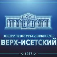 """Логотип Центр культуры и искусств """"Верх-Исетский"""""""