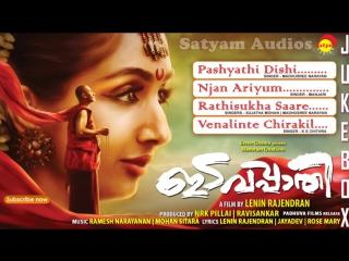 """""""edavapathi"""" 2016  official audio jukebox  new malayalam film songs"""
