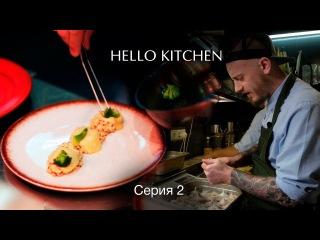 HELLO KITCHEN серия 2. Практика в AQ Kitchen. Наше производство по массиву дерева Syndicat