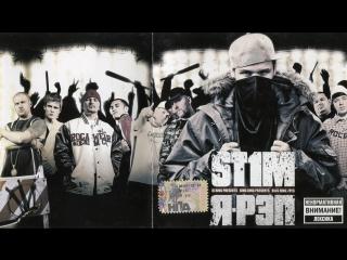 ST1M - Я - Рэп (Long Mix)