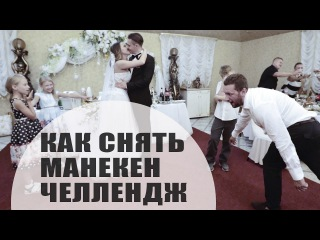 КАК СНЯТЬ МАНЕКЕН ЧЕЛЕНДЖ