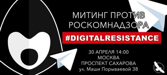 Митинг за свободу интернета #DigitalResistance