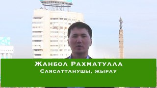 Нұрсұлтан Назарбаев, кет 2020-да! / Жанбол Рахматулла