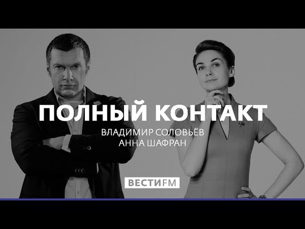 Публикация Елены Чижовой Нельзя показывать слабость Россия и ее мораль или аморальность * Пол…