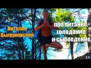 Виталий Выграновский про сыроедение, голодание и простые правила питания