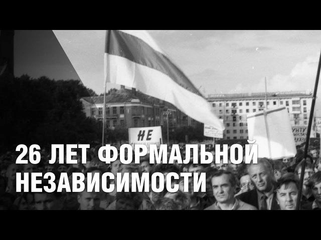 Как 26 лет назад Беларусь стала формально независимой