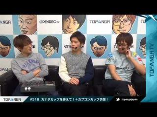 #318 2017/11/01 Topanga TV