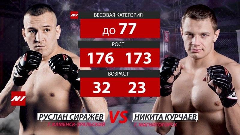 N1 | 31 марта / Сиражев VS Курчаев