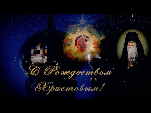 Где мир и любовь там и Бог поздравления преподобного старца Амвросия