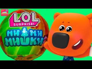ЧТО, ЕСЛИ Мимимишки Лол сюрприз. Куклы Лол сюрприз в шаре. Китайский Лол