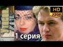 Утесов. Песня длиною в жизнь (1 серия из 12) Россия, биография, музыка, 2006