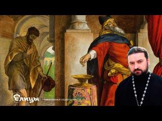Кто ты? Мытарь или фарисей? Проповедь  Прот. Андрей Ткачев (слушать аудио)