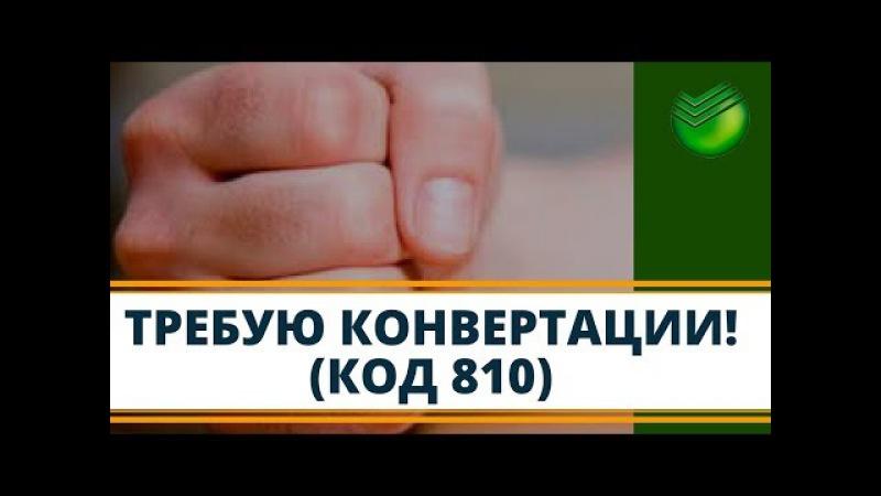 Андрей Топорков Требую конвертацию в Сбербанке по коду 810 Возрождённый СССР Сегодня