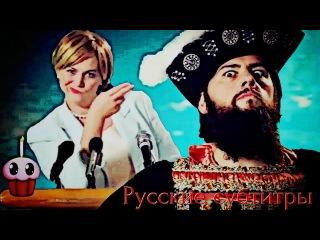 Рэп-Баттл - Хиллари Клинтон против Короля Генриха 8-ого (+ Русские Субтитры)