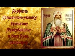 О решении материальных трудностей. Акафист Священномученику Ермогену Московскому и всея Руси