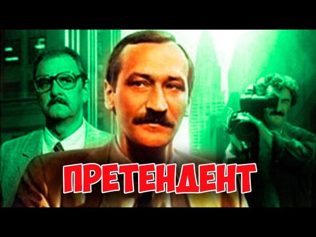 ОЧЕНЬ ИНТЕРЕСНЫЙ ФИЛЬМ! Претендент драма КИНО СССР