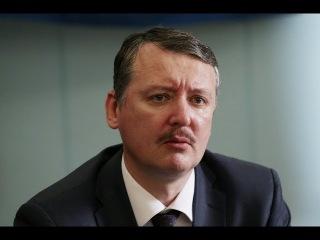 Игорь Гиркин (оперативный псевдоним Стрелков) 2017 г.