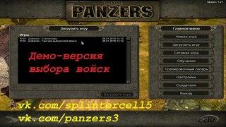 Codename: Panzers – Phase One: Демо-версия выбора войск