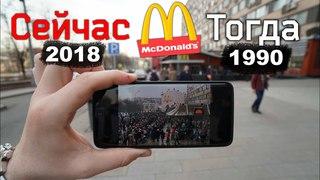 Макдоналдс Тогда (1990) и Сейчас (2018) - Вложки
