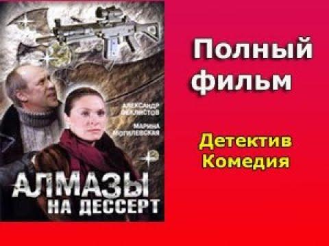 Фильм Алмазы на десерт (Все серии подряд) Детектив Комедия