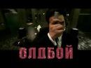 Олдбой 2003 трейлер на русском
