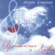 Игорь Блюмин - Размышления о любви