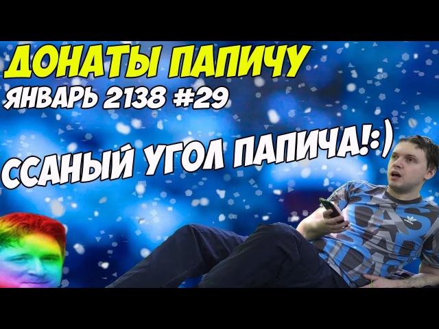 ССАНЫЙ УГОЛ ПАПИЧА Донаты Папичу Январь 2138 29