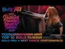 ПОДШИВАЛОВА ИРА ★ SOLO PRO TOP 10 RUSSIA ★ Project818 Russian Dance Festival ★ Moscow 2017