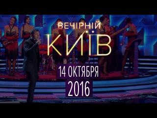 Вечерний Киев 2016 , выпуск #1   Новый сезон - новый формат   Шоу юмора