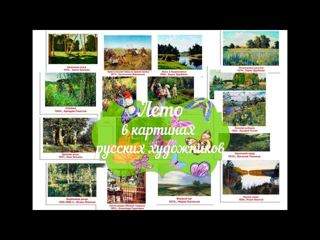 ЛЕТО в картинах великих художников Карточки Глена Домана