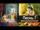 ❖ ВЕДАНТА ❖ Шримад Бхагаватам Песнь 7 Наука о Боге аудиокнига