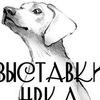 23 февраля 2020 День Влюбленных в собак