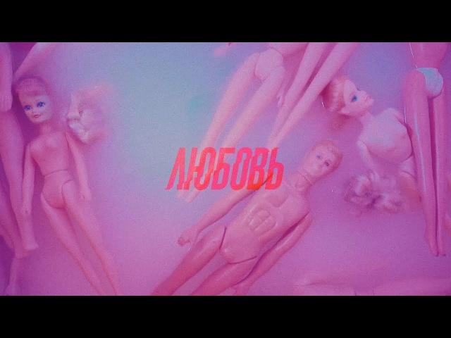 премьера! pravada - любовь 2018