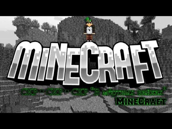 СКР СКР СКР В мёртвых найках MineCraft