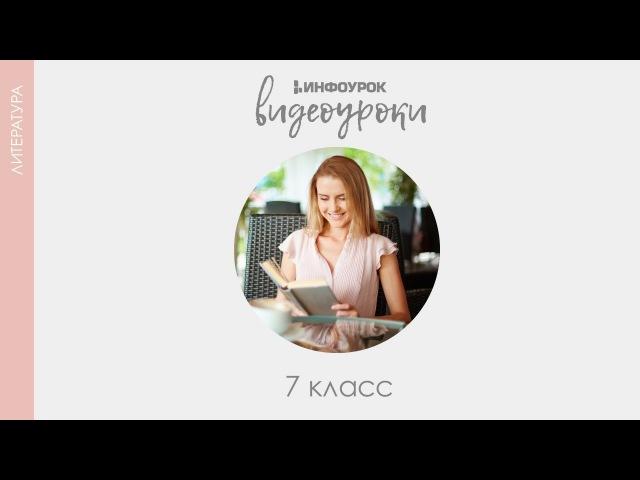 О`Генри Новелла Дары волхвов Русская литература 7 класс 41 Инфоурок