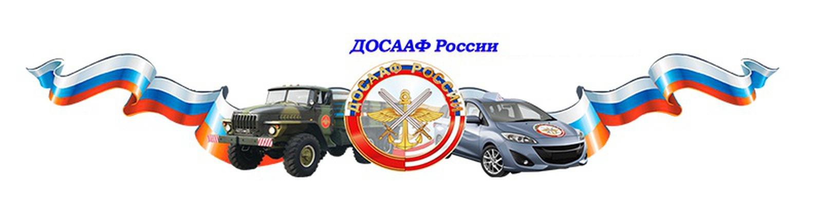 Досааф россии открытка, открытка для красивой