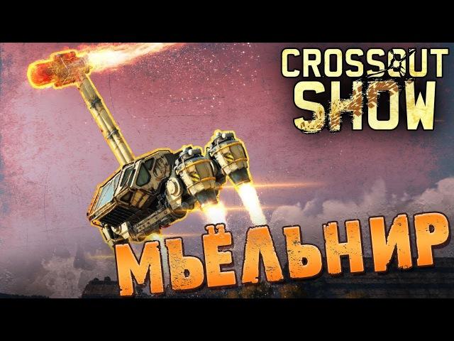 Crossout Show Мьёльнир