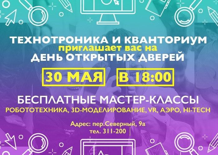 Афиша Ижевск День открытых дверей в «Технотронике» 30 мая