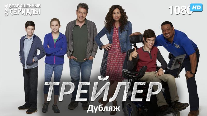 Просто нет слов Speechless 1 сезон Трейлер Дубляж HD 1080