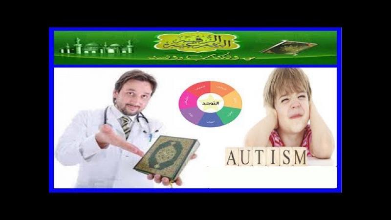 رقية شرعية للأطفال 2018 rokia char3ia lil atfal