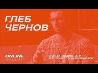 """Глеб Чернов о """"Кто хочет стать легионером"""", травмах и правильном питании"""