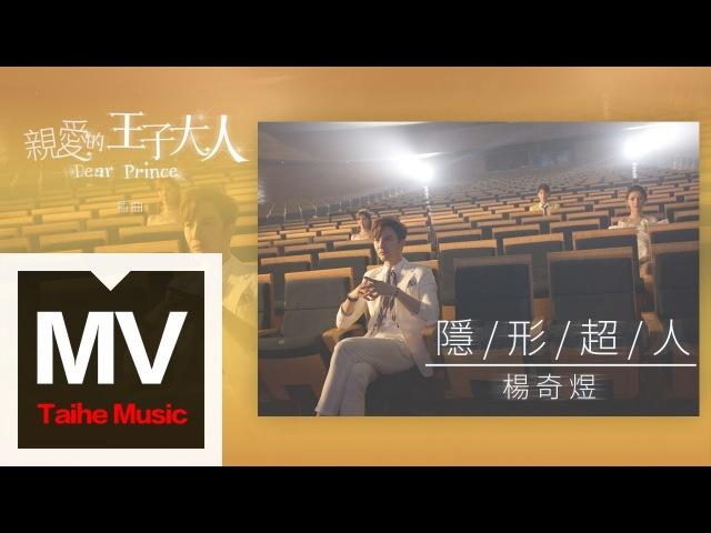 楊奇煜 Fabien【隱形超人 (網劇《親愛的王子大人》插曲)】HD 高清官方完整29