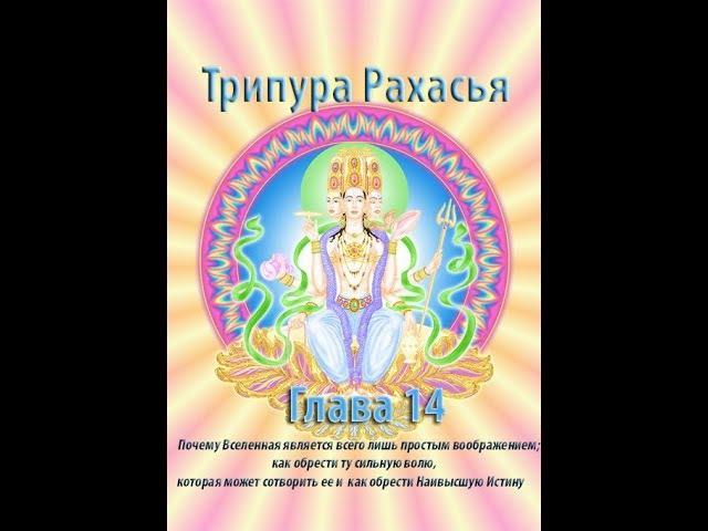 Трипура Рахасья Глава 14 Почему Вселенная является всего лишь простым воображением