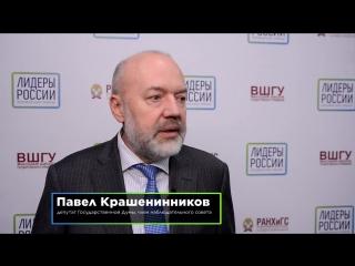 Наставник конкурса Павел Крашенинников о Лидерах России и Царскосельском лицее