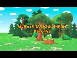 """Кукутики """"Мама"""", МИНУС к песне видеоклип из мультфильмов."""